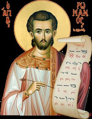 Saint Romanos the Melodist